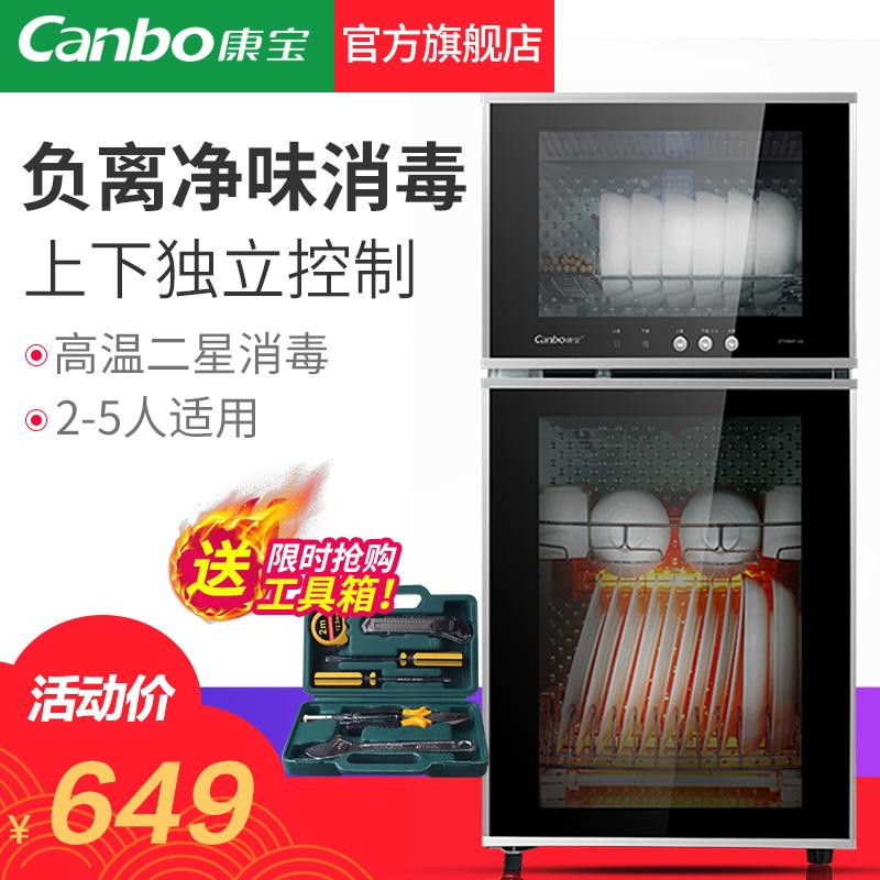Canbo-康寶 ZTP80F-1(G)消毒柜 立式 家用迷你消毒碗柜正品 特價