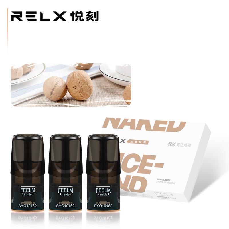 RELX悦刻正品电子烟烟油水果味悦客一次性烟弹锐克男女款relax姻