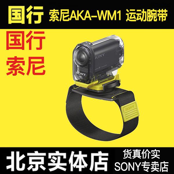 索尼 AKA-WM1摄像机腕带固定座AS50AS300R X3000R 1000v配件 原装