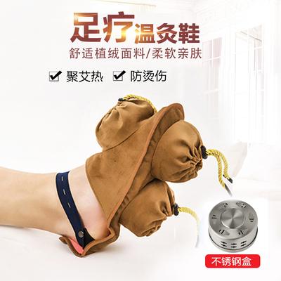 单桂敏足疗温灸鞋 艾足灸鞋温灸器具