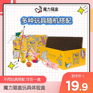 Magic Cat Cat food boxes blind cat box litter box cat claws grinding is cat scratch board +5 product