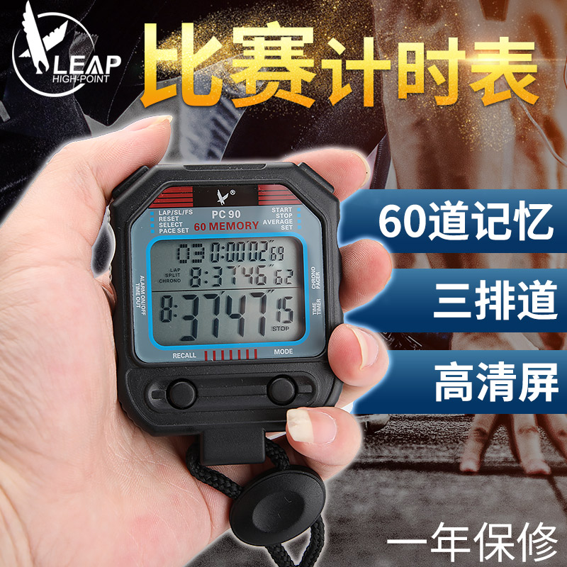 Authentic Tianfu stopwatch PC70 PC80 PC90 three rows of 30 60 multifunction stopwatch electronic timer