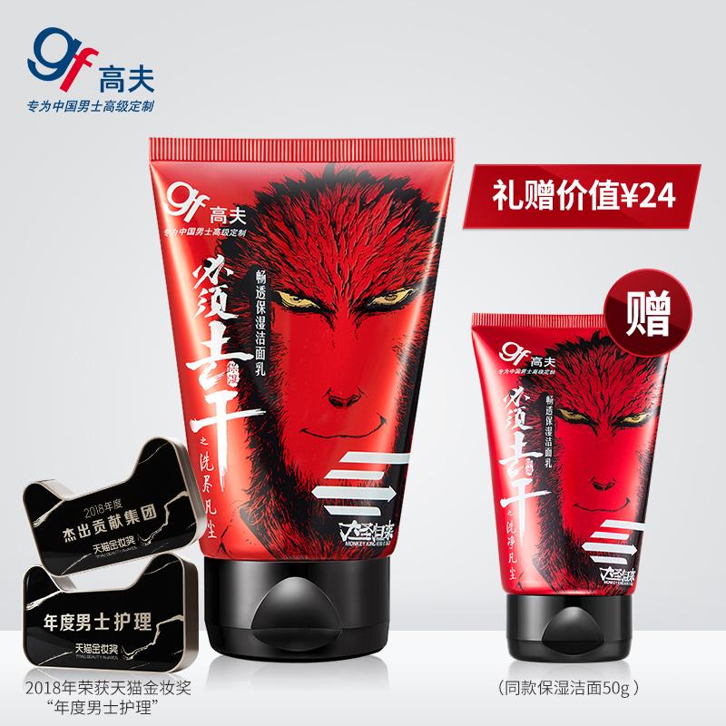 Gf высокий муж мужской facial cleanser контроля уровня масла пополнение увлажняющий моющее средство кожа статья флагманский магазин официальный сайт