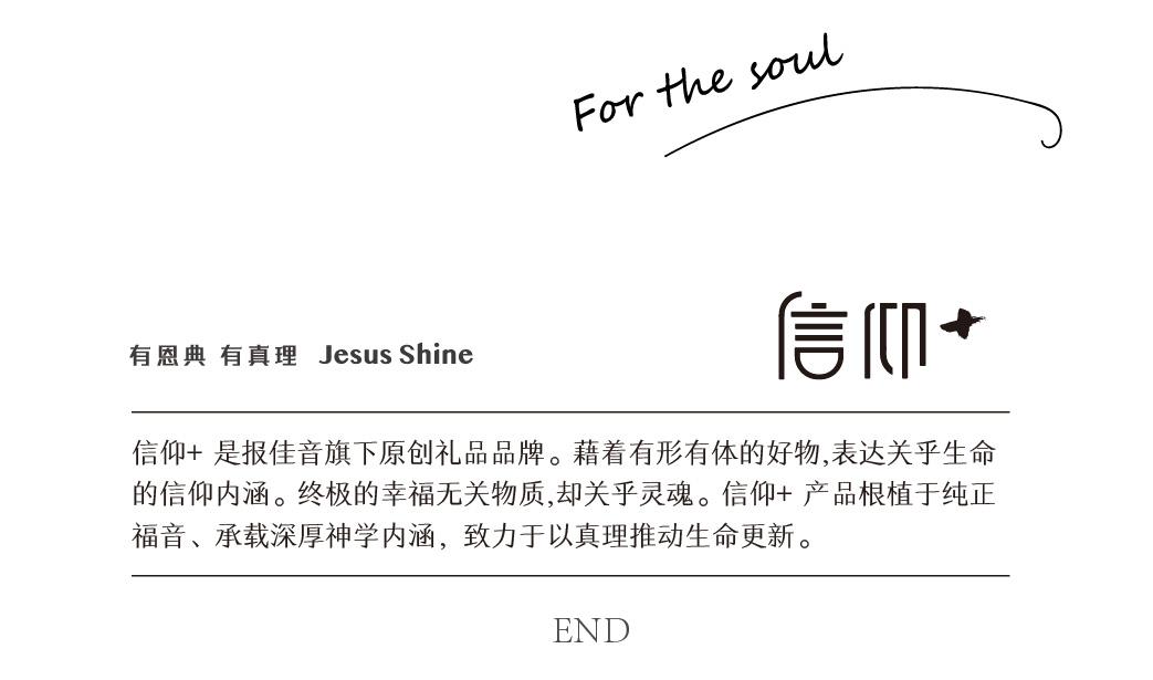 信仰品牌-详情.jpg