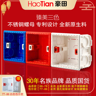 Tian Hao cartridge 10 Box 86 Box concealed bottom box surface mounted junction box switch box outlet box wire
