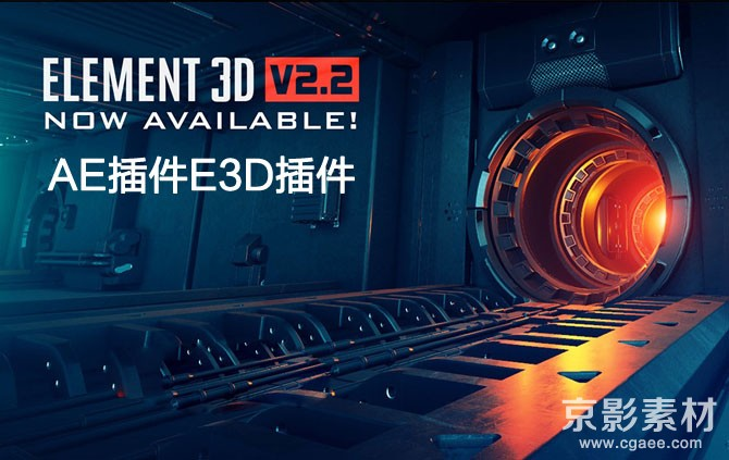 Video Copilot Element 3D v2.2.2.2169 Win/Mac支持CS5-CC 2020 E3D插件支持10.15系统