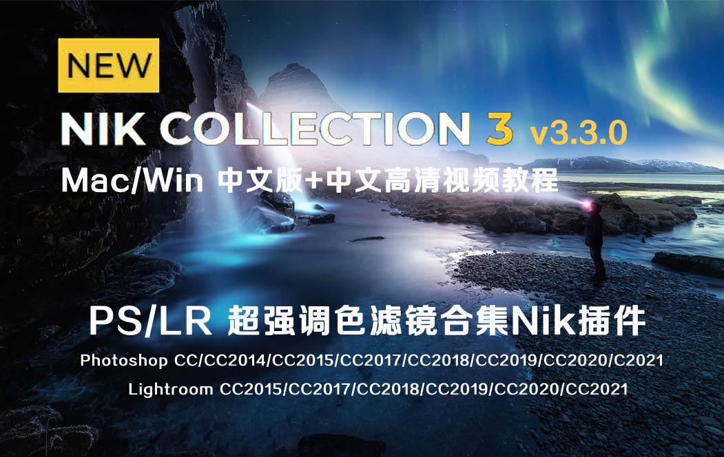 Nik Collection 3.3.0 Mac/Win PS/LR超强调色滤镜合集Nik3插件中文版+中文视频教程