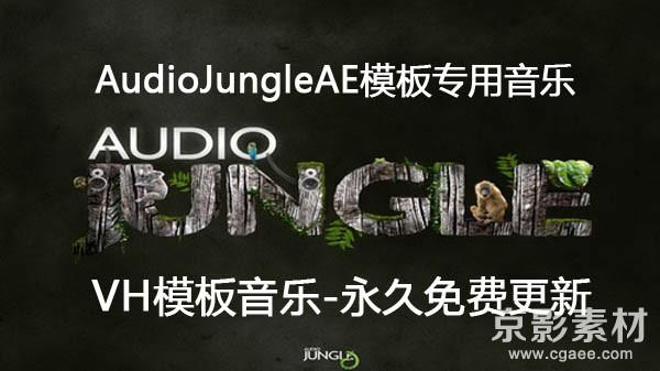 Audio Jungle宣传专题片头音乐AE模板专用配乐合集-永久免费更新