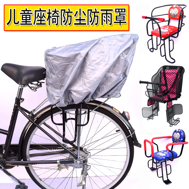 Super Usd 9 11 Bicycle Child Seat Dust Cover Waterproof Cover Caraccident5 Cool Chair Designs And Ideas Caraccident5Info
