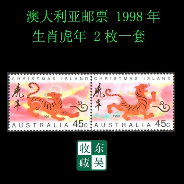 10年 2010-1 三轮生肖虎年 邮票 有荧光 保真品 单枚