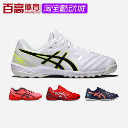 Baigu Sports Asics Yasseas WD8 TF broken nails men's football shoes wide feet animals grass 1113a008-405