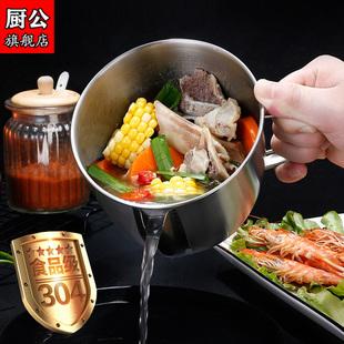 【厨公】304不锈钢油汤分离器滤油神器