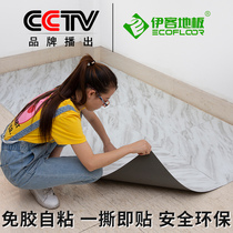 PVC Cement Flooring leather plastic material waterproof thickening wear self-adhesive paper