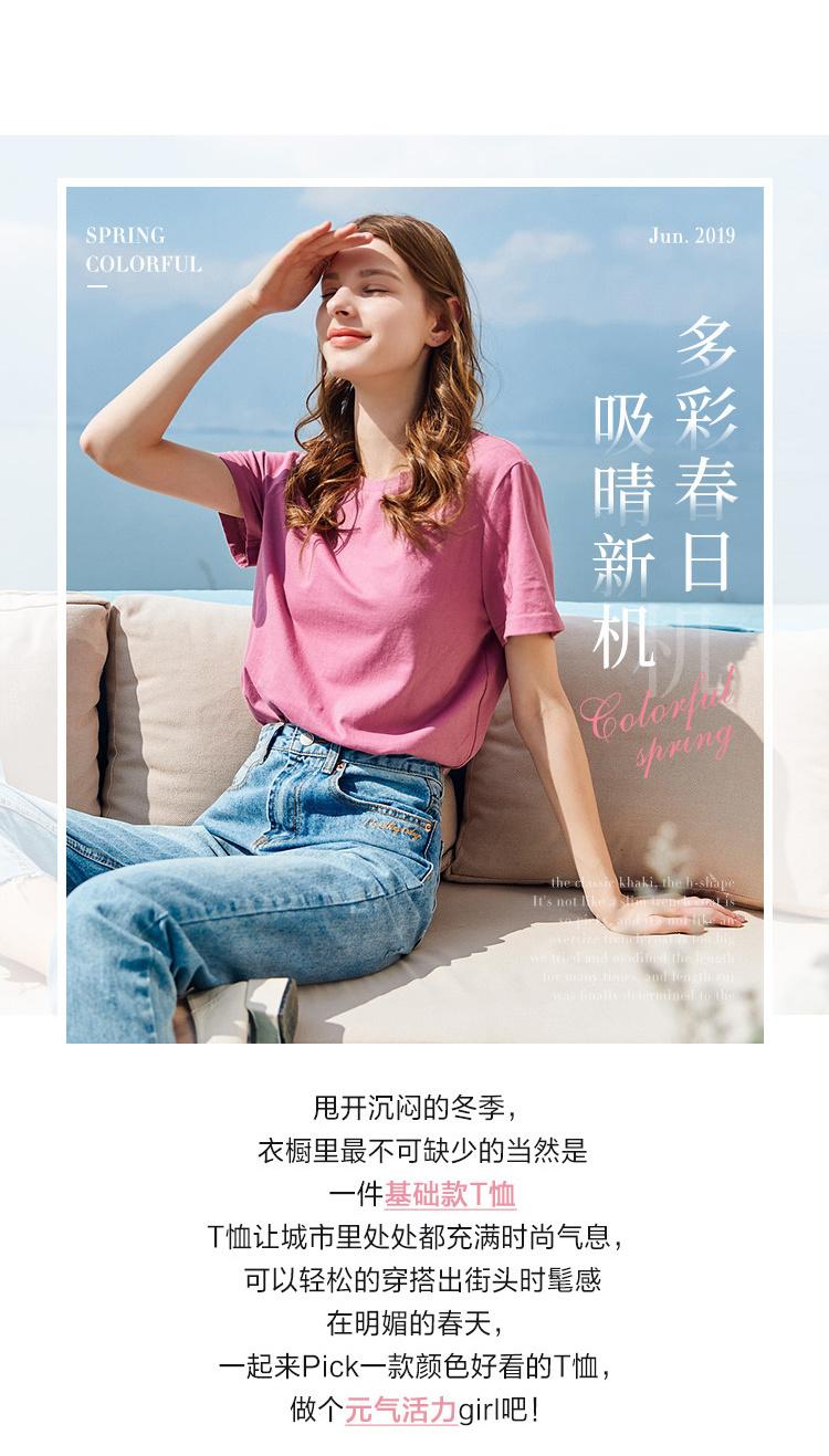 秋水伊人短袖T恤2019春新款女装简约纯色 清新时尚 纯棉面料打底衫上衣
