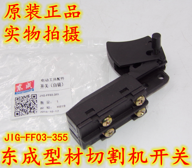 Dongcheng steel cutting machine profile cutting machine switch jig-FF03-355  steel cutting machine Switch accessories