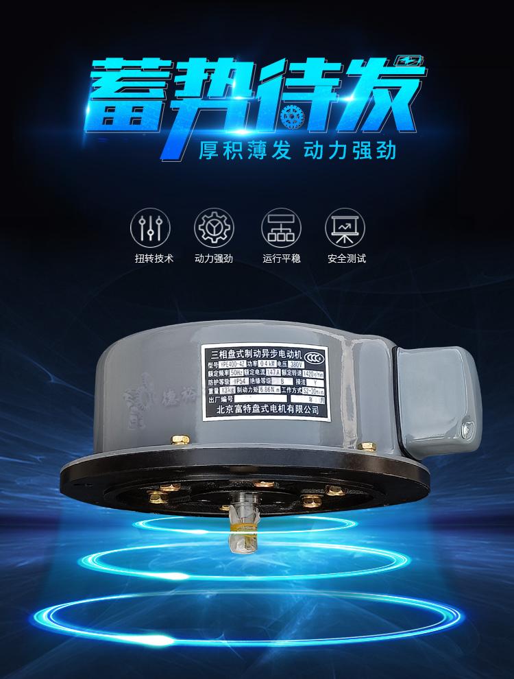 蓄势待发动力强劲三相盘式制动异步电动机