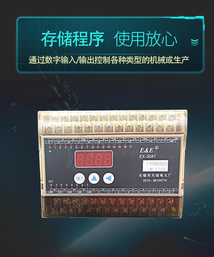 存储程序,使用放心,通过数字输入,输出控制各种类型的机械或生产