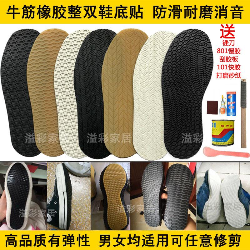 牛筋鞋底贴防滑耐磨消音鞋底贴皮鞋掌垫布球鞋平底贴底黑白黄包邮