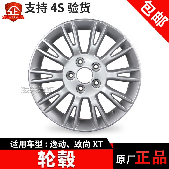 Gốc Changan Yi di chuyển đến XT nhôm bánh xe hợp kim nhôm hợp kim vòng thép nhôm vòng nhôm bánh xe 16 inch brand new chính hãng