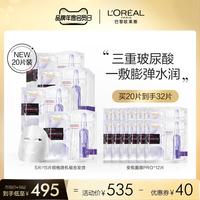 【年度会员日】欧莱雅安瓶面膜玻尿酸精华补水保湿淡纹抗皱15片