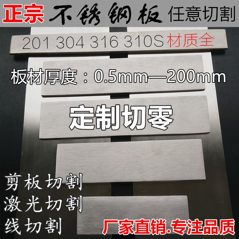 Нержавеющая сталь 304 панель 201 316L проволока из нержавеющей стали панель Круг лазерной резки панель Обработка пользовательских нулевых разрезов