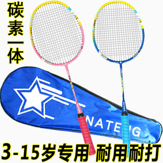 Carbon Ultralight Children's Badminton Racket Elementary School 3-12 Years Old Beginner Double Racket Training Durable and Durable 2 Pack