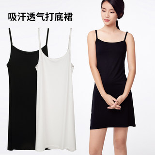 Sling petticoat, anti-glare, slim-fitting, modal mid-length, tight-fitting hip skirt, inner vest, bottoming skirt, summer thin