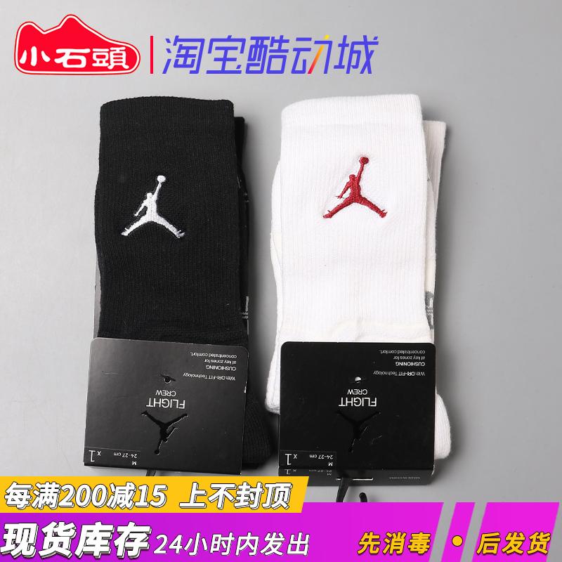 Tất nam và nữ Nike vớ JORDAN vớ thể thao AJ vớ bóng rổ ống cao dài vớ SX5854-100 010 - Vớ thể thao
