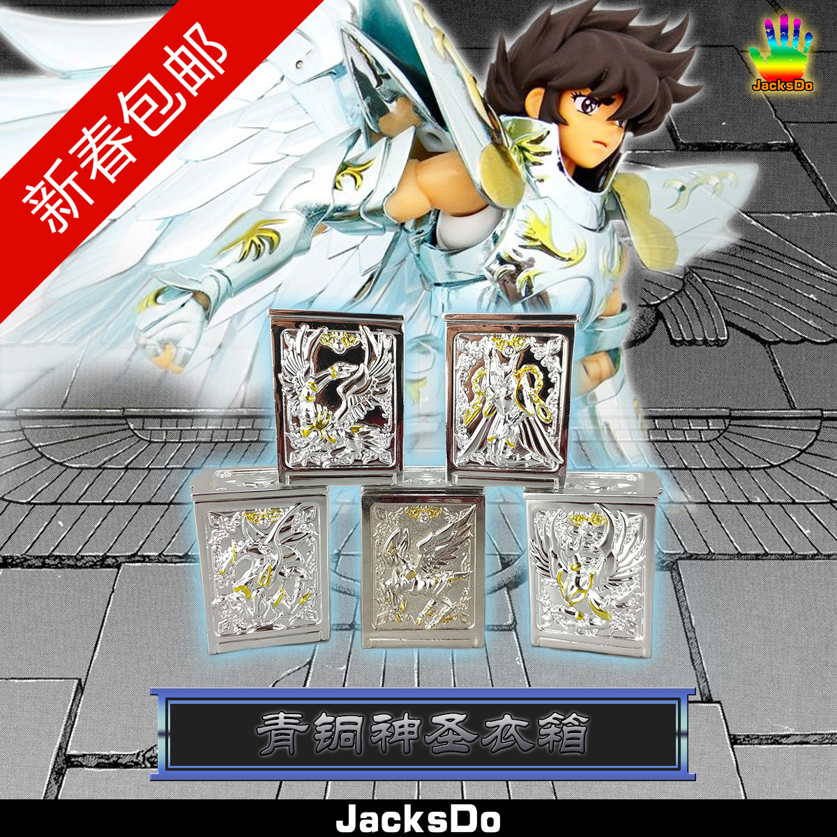 JacksDo бог пять небольшой сильный святой одежда коробка бог пегас бог день дракона бог белый птица бог фея бог феникс