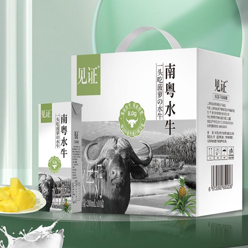 见证一头鲜水牛奶200ml*10盒*2整箱灭菌奶学生儿童成人早餐奶制品