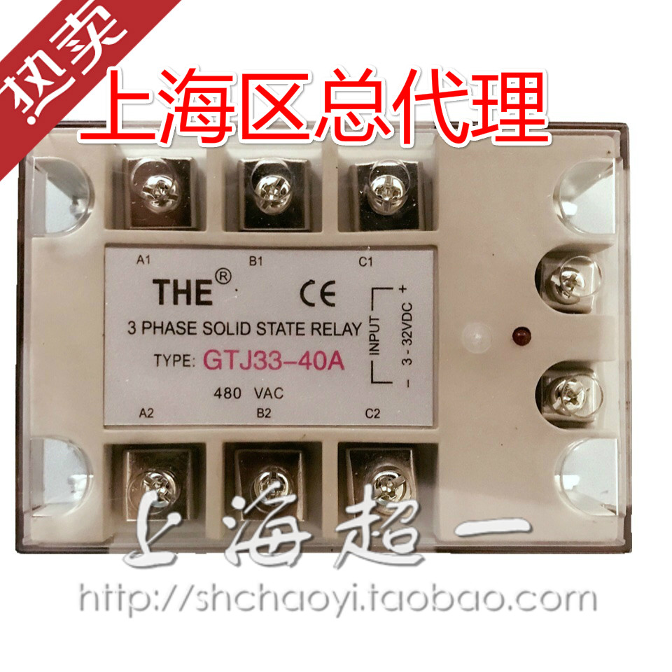 Usd 4665 Wuxi Tianhao Thethree Phase Ac Solid State Relay Gtj33 Switch 40a Shanghai