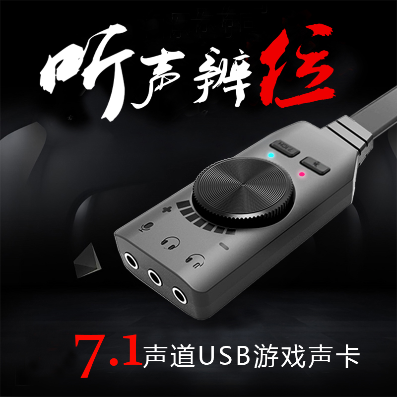 Eat chicken 7h7 1 virtual channel external usb gaming headset sound anchor  computer universal listening position