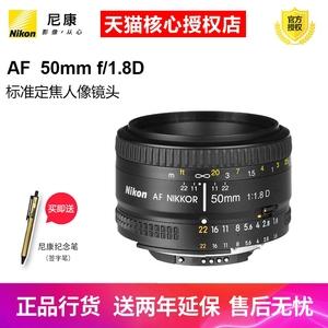 Nikon Nikon AF 50mm 1.8D tiêu chuẩn cố định tiêu cự chân dung khẩu độ lớn FX đầy đủ kích thước ống kính SLR