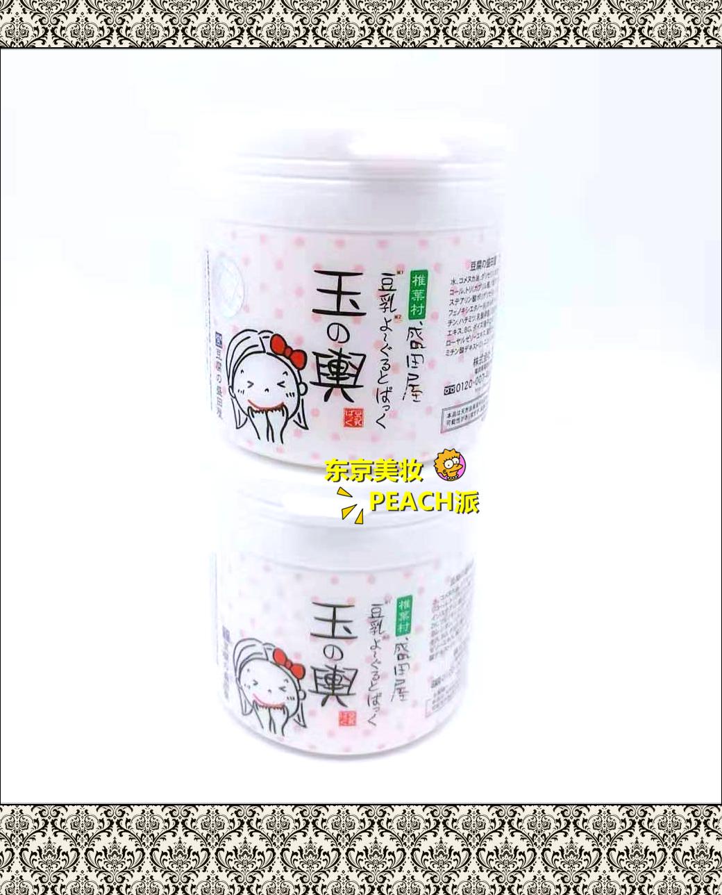 只賣正品彩妝日本 原裝 豆腐盛闐屋乳酸奶貼片面膜 質地柔軟補水保濕 深層滋養