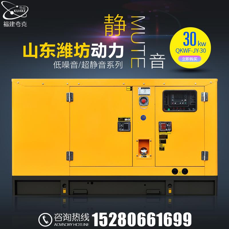 Немой Вэй дрова 30KW киловатт дизельное топливо генератор группа все медь автоматическая бесщеточный на открытом воздухе отели аварийный домой хвастовство грамм