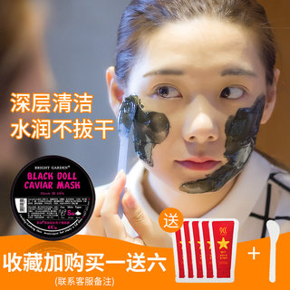 Lang Park caviar Black doll mask clean the pores of dirt painting style moisturizing deep cleansing mud charcoal membrane