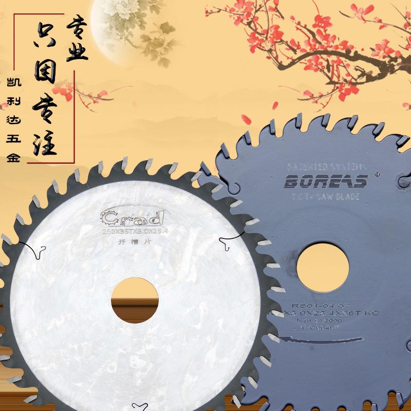 专业级-台锯立铣机手提锯木工背板开槽专用刀具加厚合金锯片铣刀