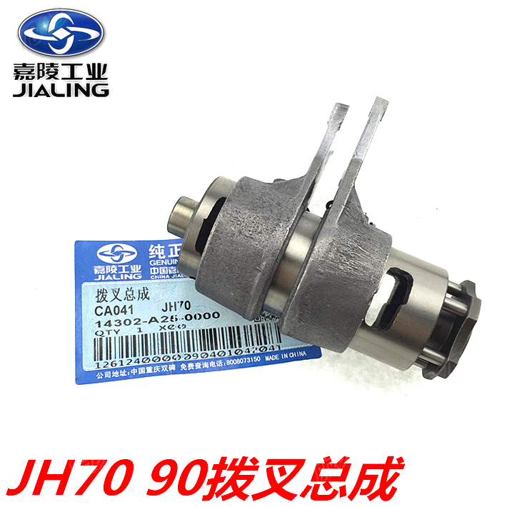 Phụ kiện xe mô tô và xe gắn máy hai bánh chính hãng xuất xưởng nguyên bản Jialing JH7 bánh răng phuộc trống JH70 lắp ráp bộ chuyển số - Xe máy Gears