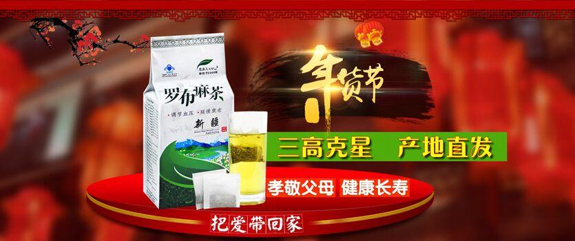 买3送1新疆补品尼亚人野生罗布麻茶新芽叶养生袋泡茶3g*80袋包邮