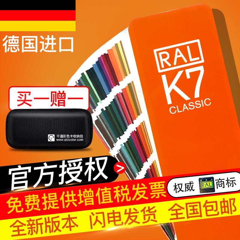 新版劳尔RAL色卡K7德国原装油漆色卡国际标准涂料正版色卡213色