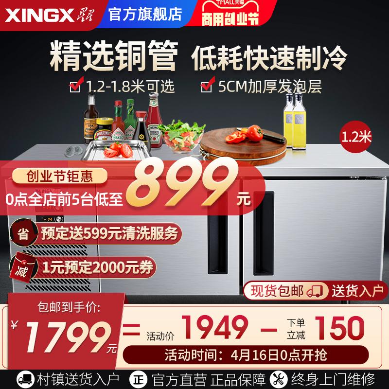 厨房冷藏工作台保鲜冷冻冰柜冰箱奶茶店操作台星星平冷工作台商用