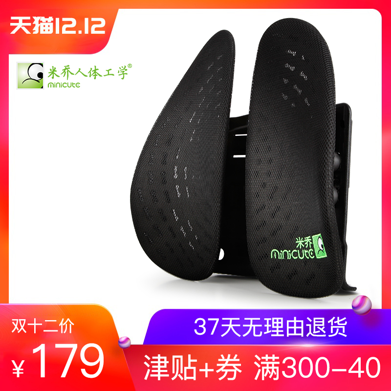 Mi-Joe ergonomic car waist waist cushion winter Office seat back waist disc protruding chair breathable