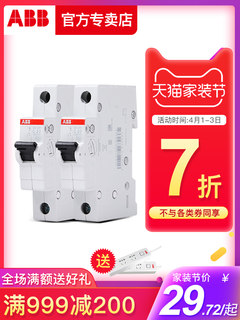 ABB SH200 household air switch 1P-4P Miniature Circuit Breaker 10A-63A line overload protection master switch