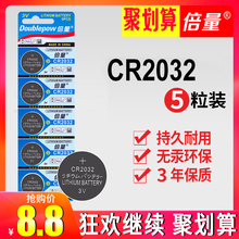 Double quantity CR2032 button battery lithium 3V motherboard electronic name