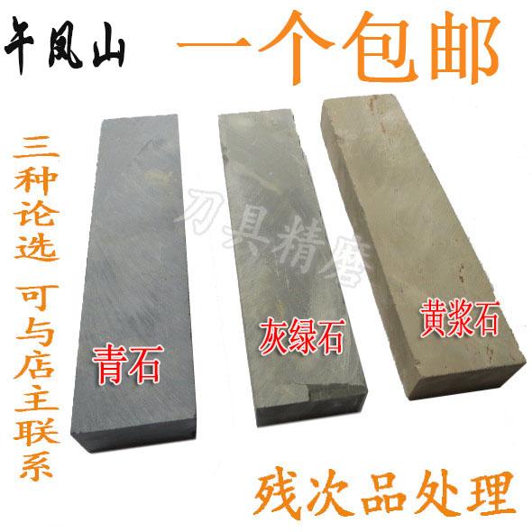 Wufengshan точильный завод прямые продажи 砥石 荡 石 天然 油石 细磨 石 黄 浆 石 残 дефектное лечение