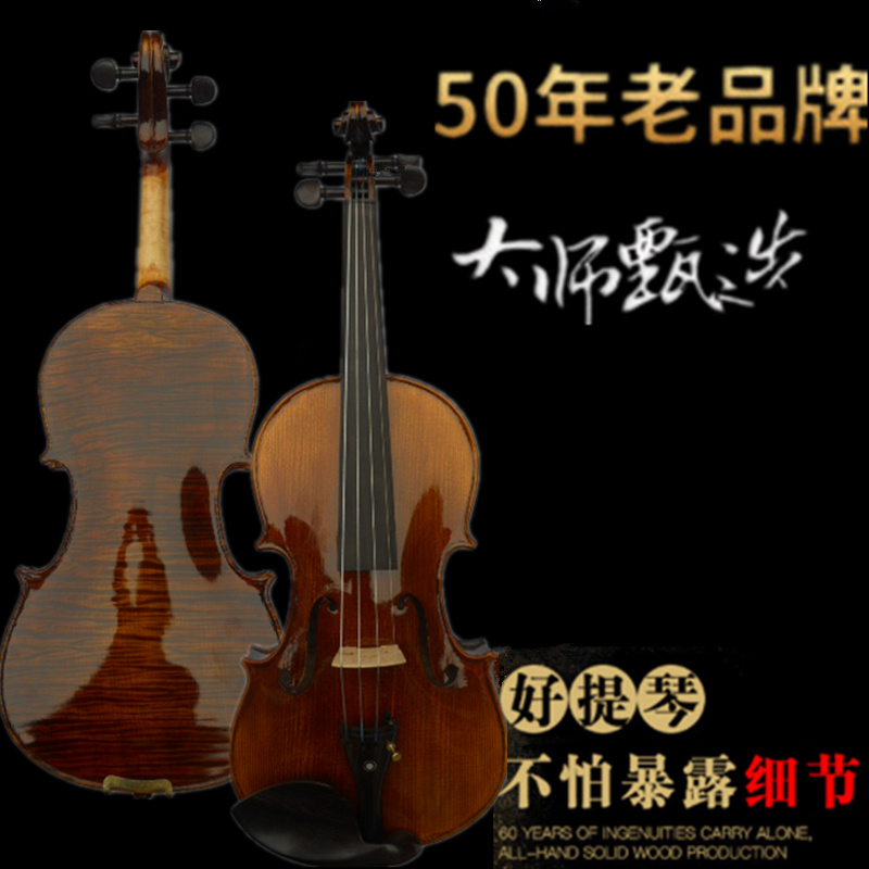 All hand ring fish scale loose single board violin playing Class Tiger  violin 7 8 new