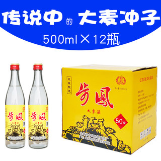 Authentic Bufeng Barley Wine 500mlx12 Bottles of Yancheng Specialty Barley Punch Pure Grain Handmade Brew Food Wine