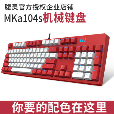 Belly Spirit MKa104s mechanical keyboard red axis black axis tea axis green axis wired gaming office red keyboard