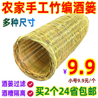 Farmhouse Handmade Bamboo Woven Wine Basket Bamboo Basket Bamboo Leaking Wine Distiller's Grains Filter Wine Isolator Bamboo Wine Punch