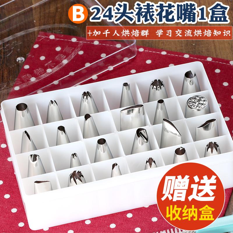 24头裱花嘴套装裱花袋烘焙工具韩式蛋糕曲奇溶豆小号大号转换器